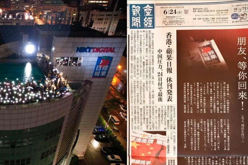 日本《產經新聞》6月24日以頭版頭刊登蘋果停刊消息,並且使用中日文雙語標題〈朋友,等你回來!〉。(翻攝網路、美聯社)
