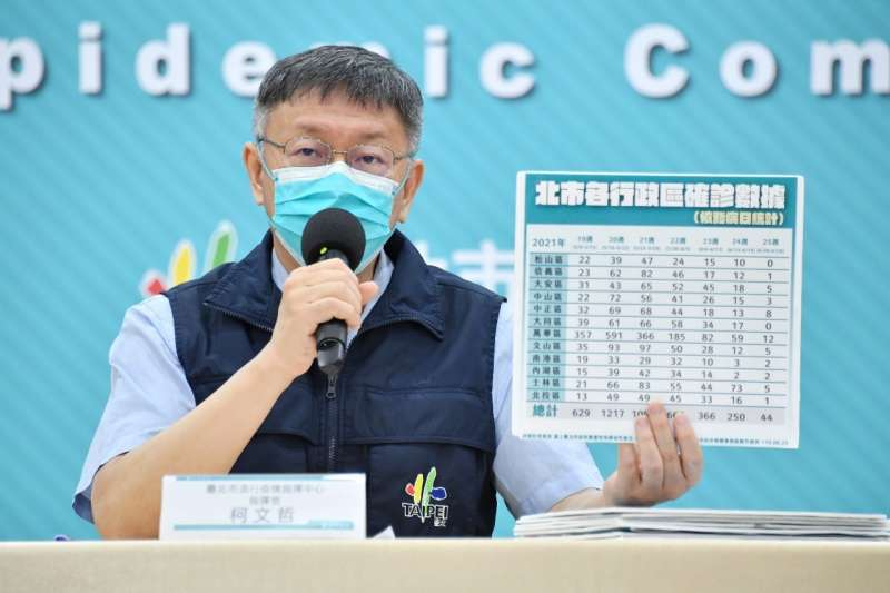 台北市政府25日舉行防疫記者會,台北市長柯文哲出席。(台北市政府提供)