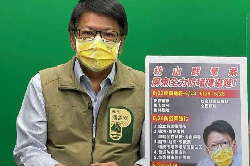 針對屏東爆發變種病毒染疫事件,縣長潘孟安(見圖)承諾,將協請中央提供1200劑提供給楓港、善餘2村篩檢陰性的村民。(屏東縣政府提供)