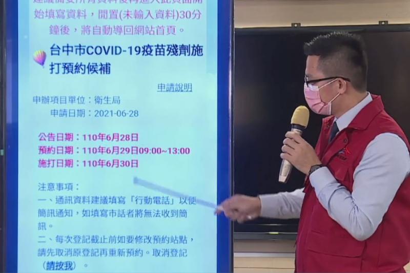 台中疫苗殘劑施打資訊網正式上線(圖/取自台中防疫記者會直播)