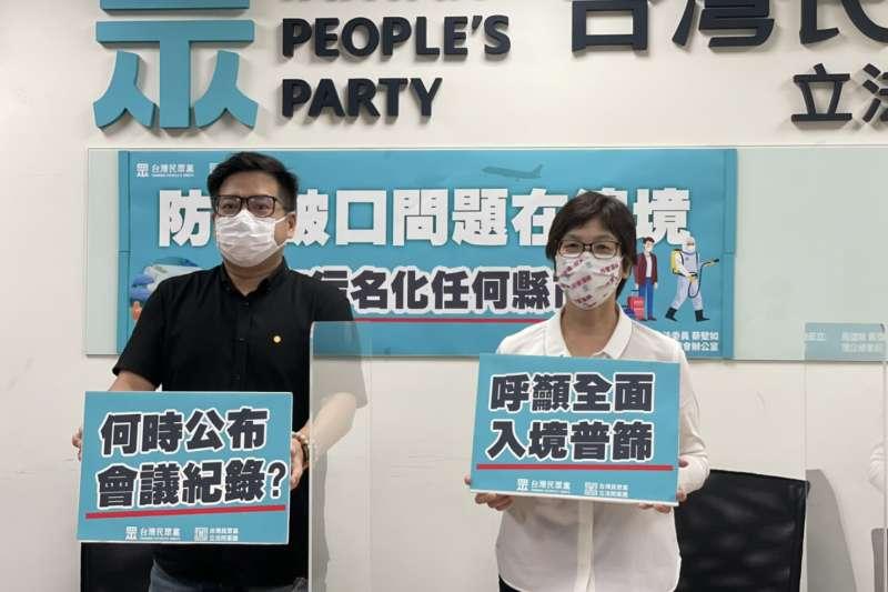 立院民眾黨團總召邱臣遠、幹事長蔡壁如30日召開記者會,呼籲政府重新檢視防疫邊境破口問題。(民眾黨提供)