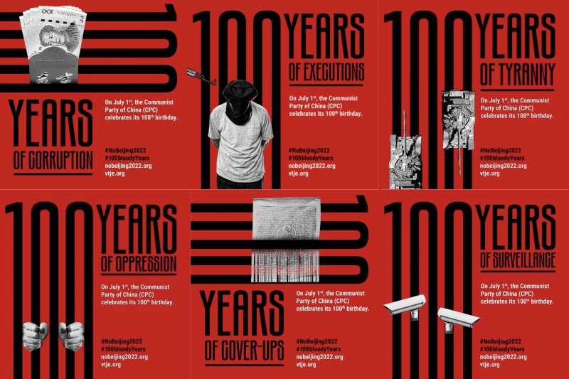 歐洲的藏人青年協會(VTJE)製作了多款中共百年黨慶的海報,抨擊這個政黨百年來的貪腐、暴政、屠殺與欺壓。(翻攝VTJE臉書)
