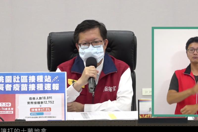 桃園市長鄭文燦表示,已經打完2劑AZ疫苗,但未來如果有打國產疫苗機會,自己願意施打。(資料照,取自鄭文燦臉書直播)