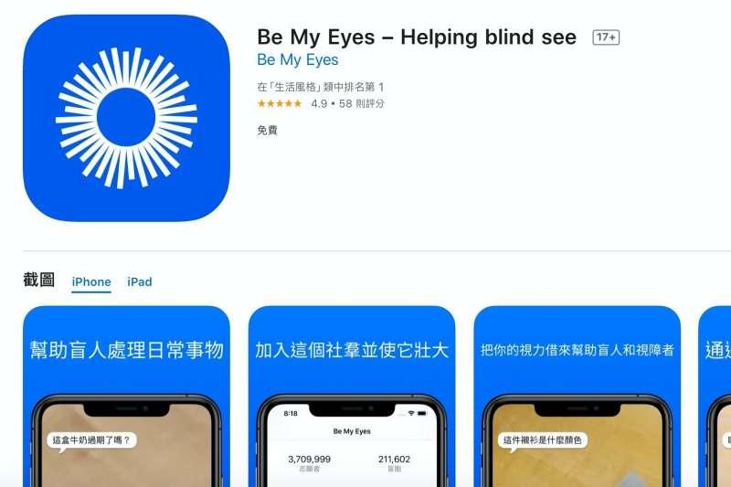 這款叫做「Be My Eyes」的App,能借用我們的視力為看不見的朋友提供了日常生活的協助。(圖/擷取自App Store)