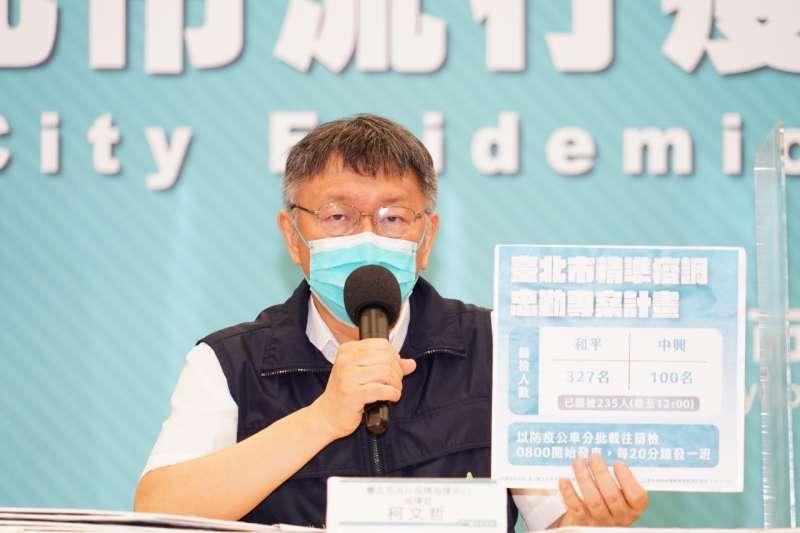 台北市9日舉行疫情記者會,市長柯文哲出席。(資料照,台北市政府提供)