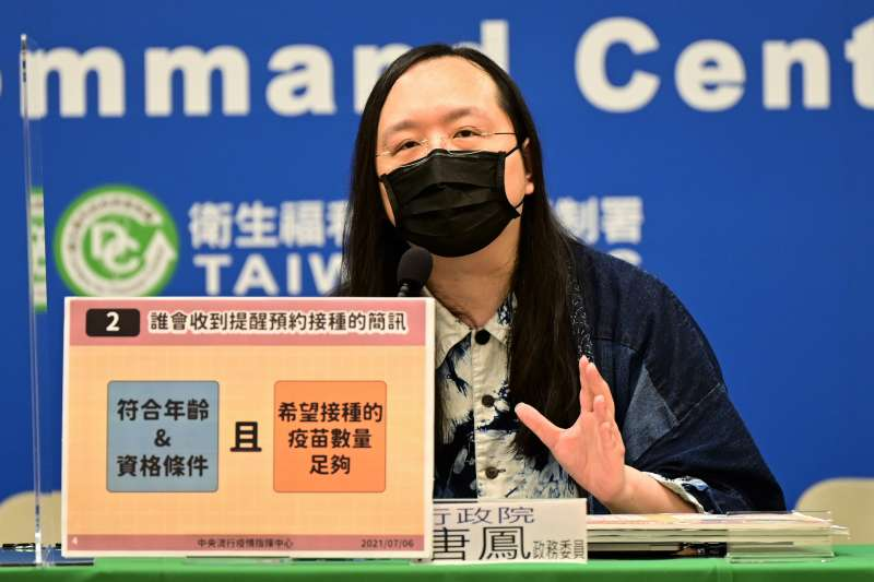 行政院政委唐鳳在記者會中,針對新冠疫苗預約系統初步規畫進行說明。(圖/指揮中心提供)