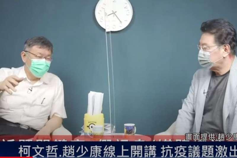 台北市長柯文哲(左)7日晚上參加媒體人趙少康(右)的直播節目被問到,2024選不選總統?柯文哲表示,「我只有不選需要宣布,要選不需要宣布。」(資料照,取自少康戰情室直播影片)