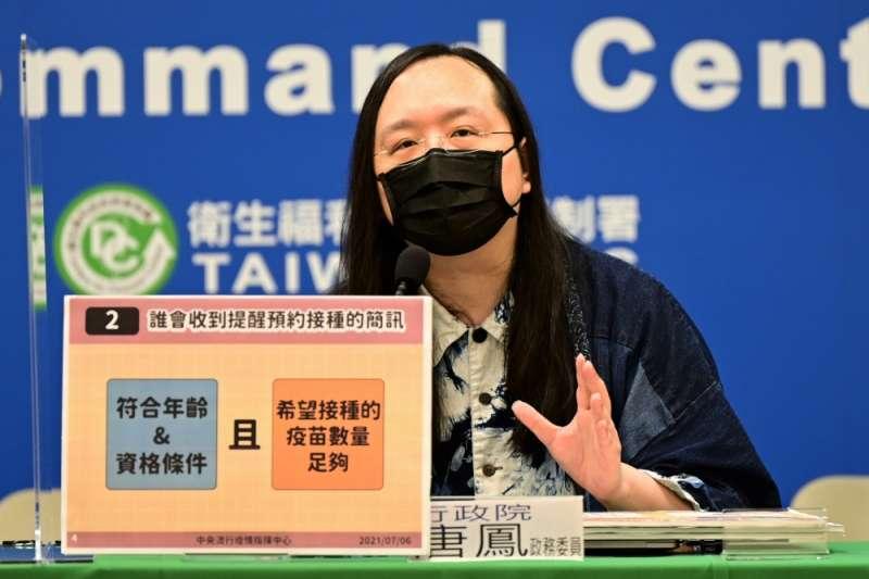 政務委員唐鳳的公費疫苗預約平台系統正式上路!常見的9大問題一次大整理。(圖 / 中央流行疫情指揮中心提供)