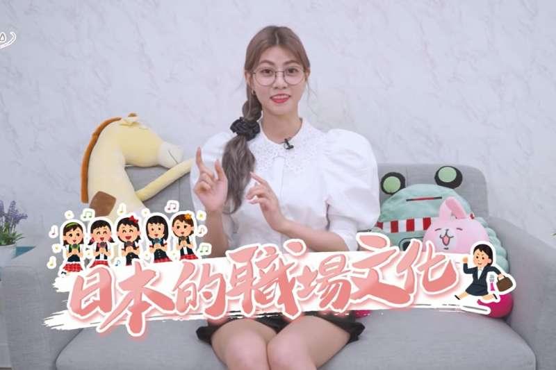 來自日本的YouTuber阿部瑪利亞,日前上傳了一支新影片,介紹6個最常見的日本職場文化。(圖/截自阿部瑪利亞 Maria Abe@YouTube)