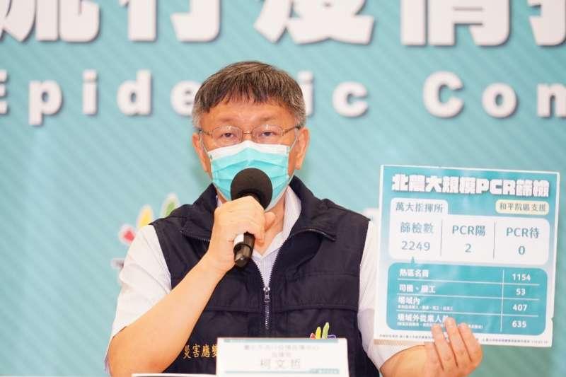 台北市長柯文哲記者會中一席「同志團體」說,引發爭議。(資料照,北市府提供)