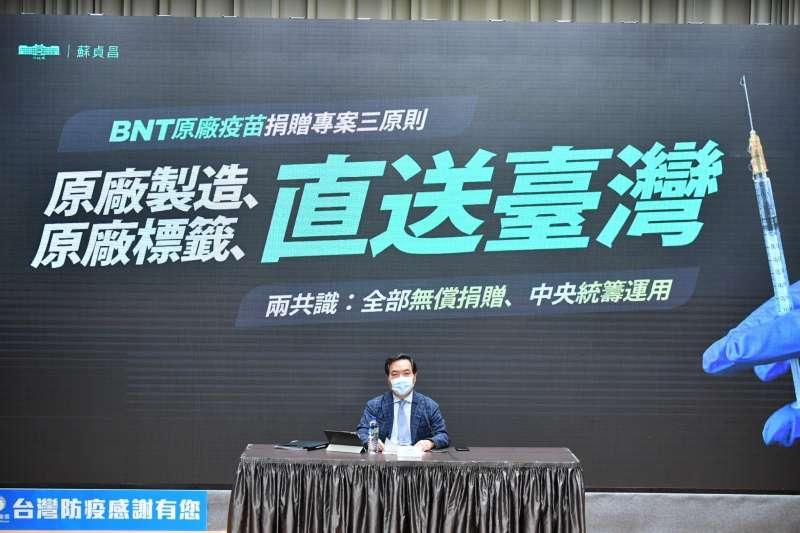 行政院發言人羅秉成舉行記者會,強調鴻海台積電採購的BNT疫苗會「直送台灣」。(政院提供)
