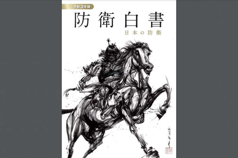 令和3年版的日本《防衛白皮書》封面。(翻攝防衛省官網)