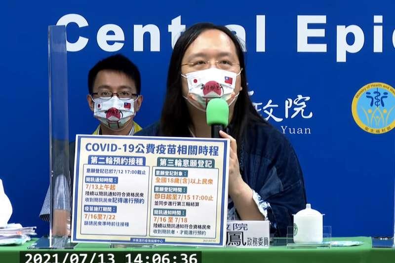 唐鳳今(13)日指出,有意願改施打AZ疫苗者,可在這次第三輪的意願登記期間,前往預約平台修改品牌選擇。(圖/擷取自衛生福利部疾病管制署YouTube)