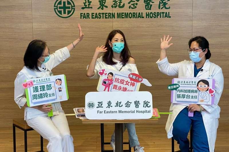 亞東護理部主任周繡玲(左起)、藝人賈永婕、亞東加護病房主任張厚台13日同台分享面對疫情的感想。(取自賈永婕的跑跳人生)
