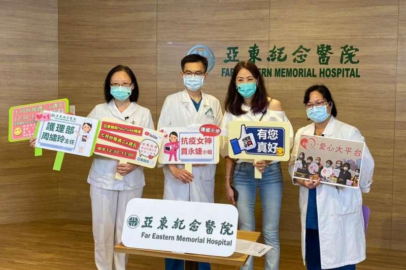 亞東護理部主任周繡玲(左一)、藝人賈永婕(左三)、亞東加護病房主任張厚台(左四)13日同台分享面對疫情的感想。(取自賈永婕的跑跳人生)