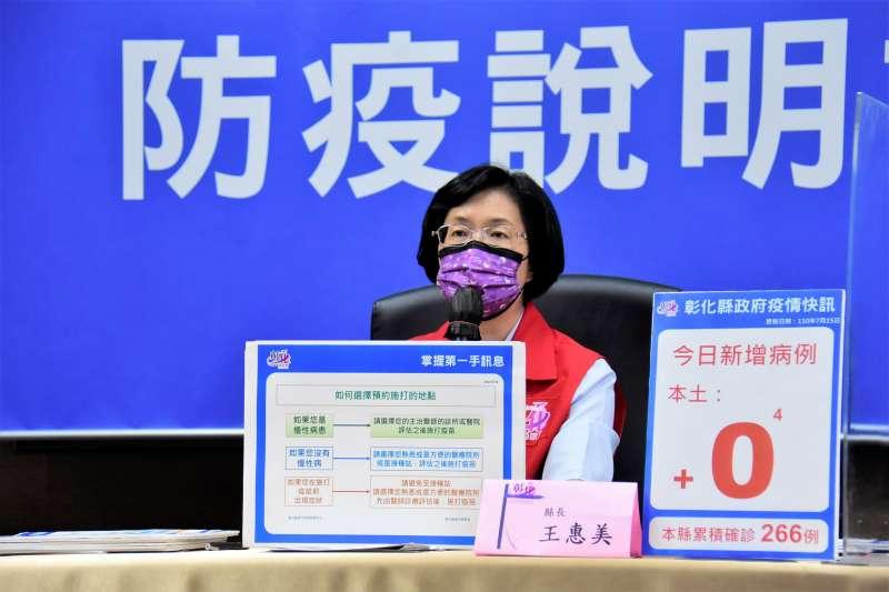 彰化縣長王惠美在記者會中說明縣內預約施打疫苗機制以及民眾如何選擇施打地點。(圖/彰化縣政府提供)