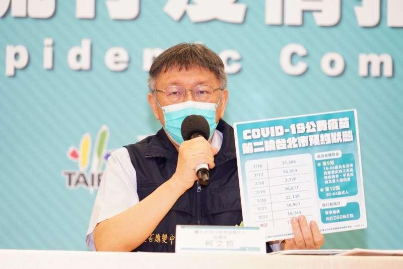 台北市長柯文哲(見圖)日前拋出北市舉債80億買第三劑疫苗、紓困經濟,引起各界討論。(資料照,北市府提供)