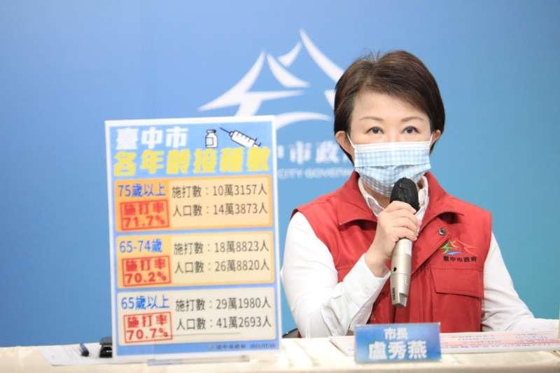 台中市長盧秀燕公布中市疫苗接種率,65歲以上三年齡層施打率皆破7成。(台中市政府提供)