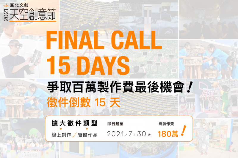 倒數15天!2021臺北文創天空創意節0730截止報名。(圖/臺北文創)