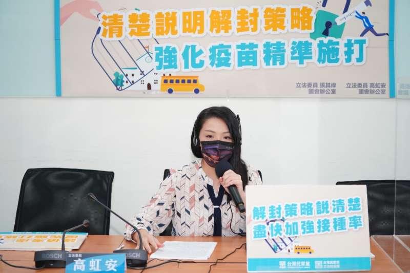 民眾黨團上午召開記者會,呼籲政府應規劃學生施打疫苗計畫,立委高虹安出席。(民眾黨團提供)