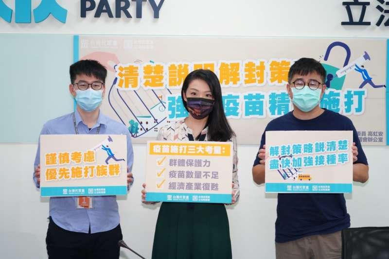20210716-民眾黨團上午召開記者會,呼籲政府應規劃學生施打疫苗計畫,立委高虹安(中)出席。(民眾黨團提供)