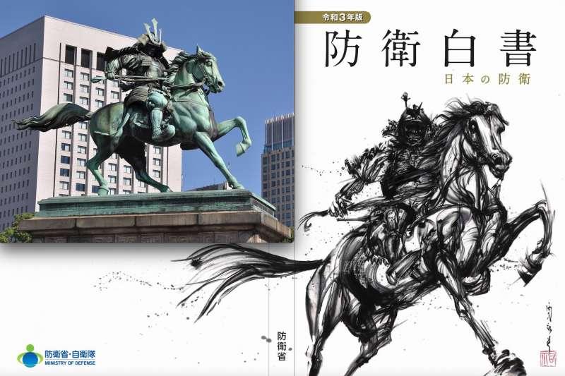 令和三年版防衛白皮書與日本皇居前的楠木正成銅像。(左上:維基百科/公用領域)
