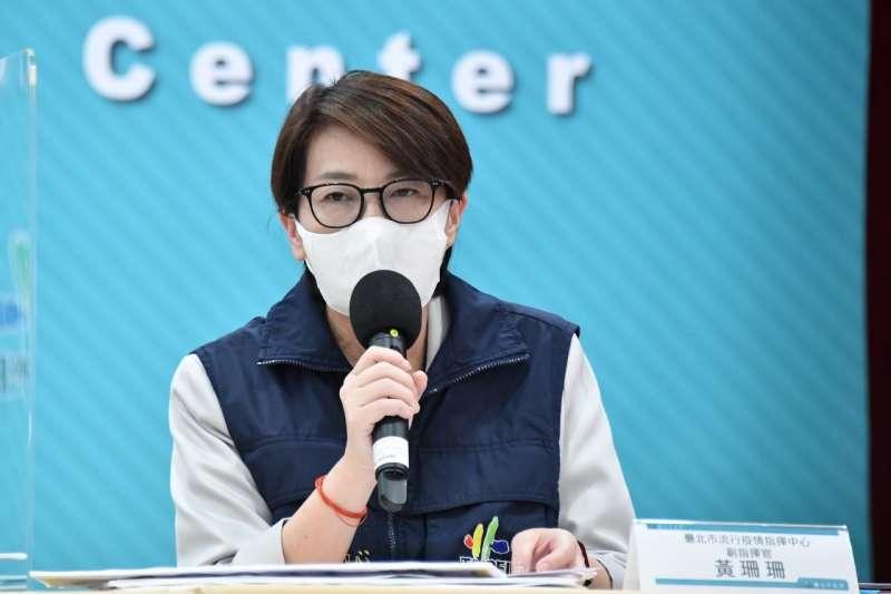 20210723-台北市政府23日舉行疫情記者會,台北市副市長黃珊珊出席。(台北市政府提供)