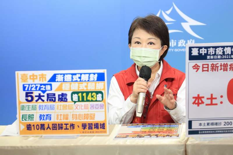 台中市長盧秀燕說明7月27日至8月9日降為二級警戒,市府秉持「一前提兩態度」原則。(圖/台中市政府提供)