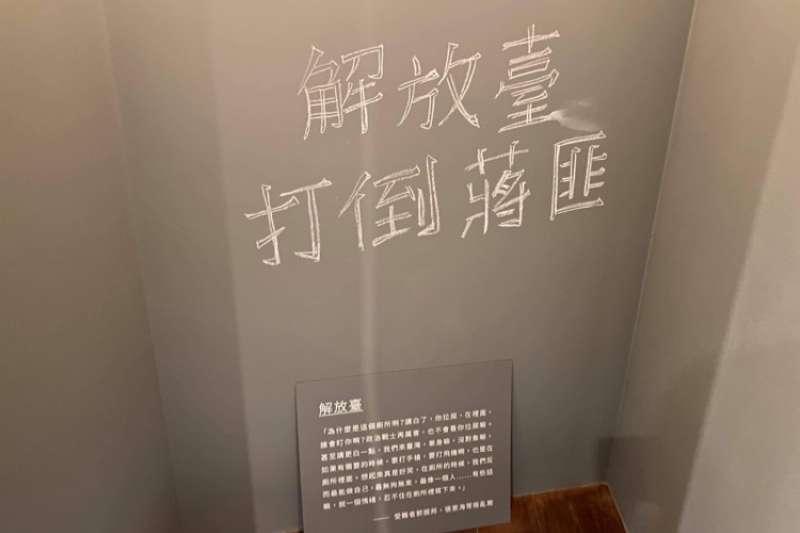 (國家人權博物館提供)