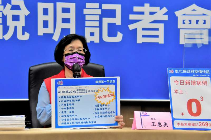 彰化縣長王惠美表示,彰化縣除同住者外,不開放打麻將。(取自彰化縣政府網站)