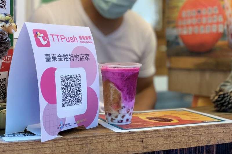 臺東縣政府推出 為期三個月的「TTPUSH X快一點」振興活動 ,預計8月份啟動。 (圖/臺東縣國際發展及計畫處提供)