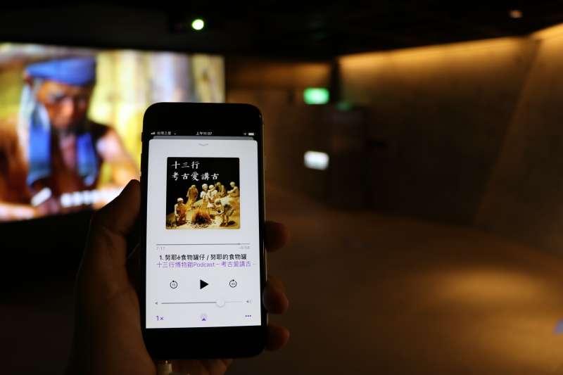 十三行博物館「考古愛講古」熱鬧登場,即日起在Spotify、Apple、Google、KKBOX、Firstory、SoundOn、RSS等平台都可收聽。(圖/新北市十三行博物館提供)