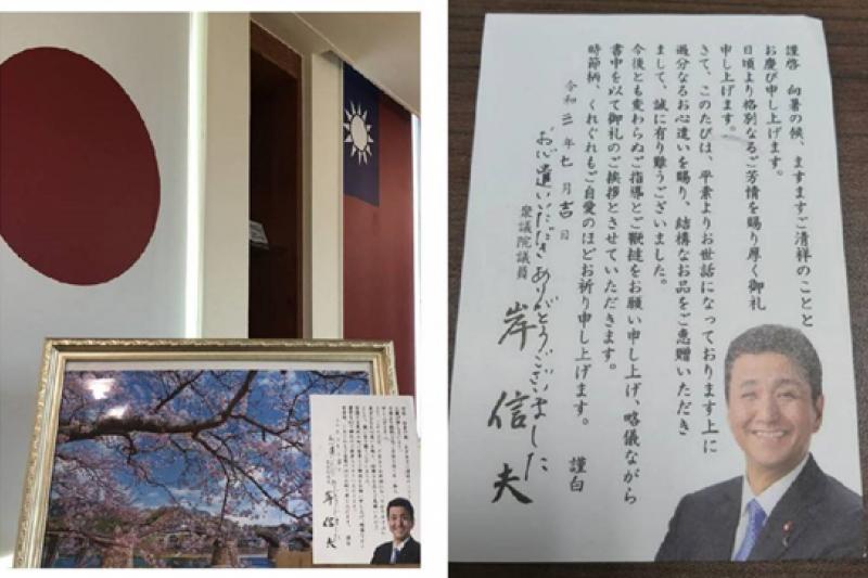 台南市長黃偉哲收到來自日本防衛大臣岸信夫眾議員寫的致謝涵。(圖/台南市政府提供)