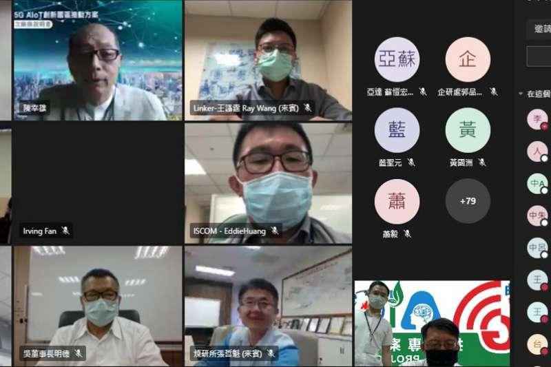 台灣中油舉辦線上技術研討會,邀請學校及相關業者進行技術交流。(圖/台灣中油提供)