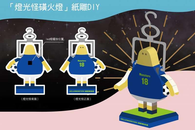 「怪獸小學堂」串聯新北市8大藝文館舍,規劃一系列好玩的博物館線上競技遊戲及趣味道。(圖/新北市文化局提供)