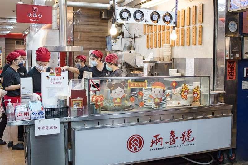 兩喜號在萬華創立,是一間已有百年歷史的魷魚羹老店, 兩喜號至今傳承到第4代,如今在疫情衝擊下力拚轉型。(取自兩喜號 Liang Xi Hao臉書)
