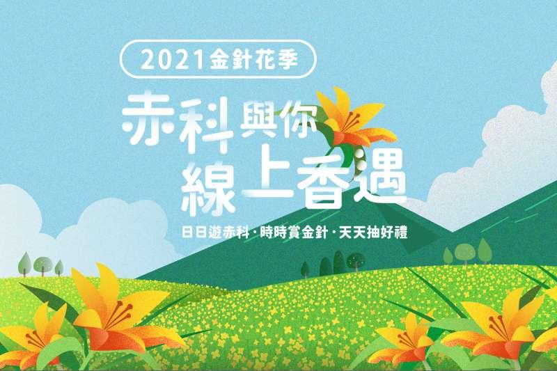 2021赤科山金針花季推行線上同樂,日日遊赤科,時時賞金針,天天抽好禮。(圖/玉溪地區農會提供)