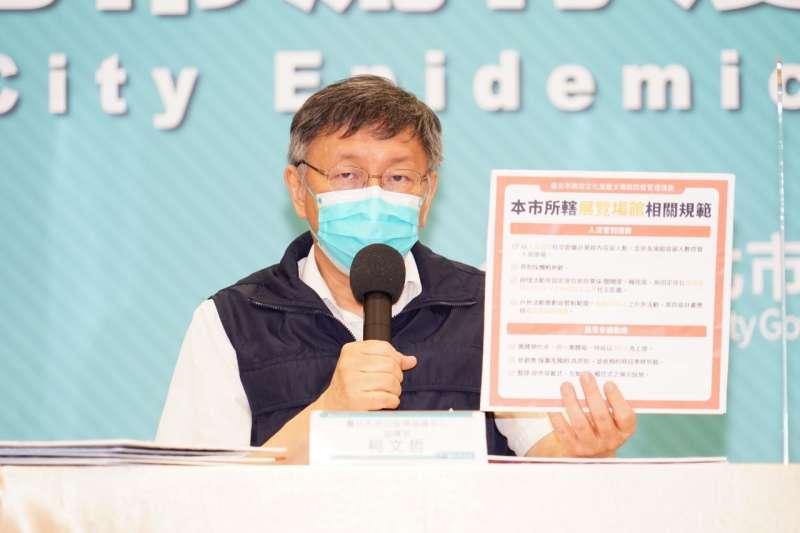 台北市政府30日舉行疫情記者會,市長柯文哲出席。(北市府提供)