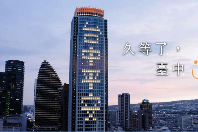 台中市府觀光旅遊局推出「久等了-台中」觀光影片。(圖/台中市政府提供)