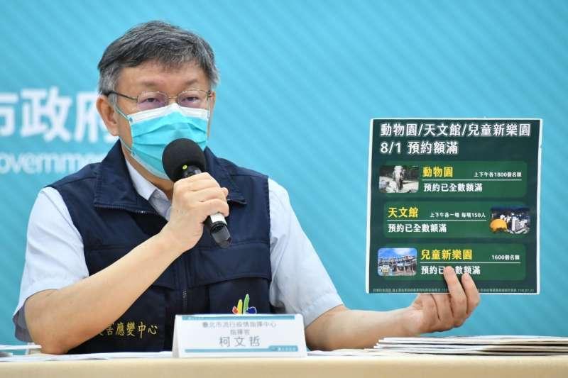 台北市政府31日舉行疫情記者會,市長柯文哲出席。(台北市政府提供)