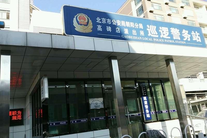 北京市公安局朝陽分局(網路擷圖)