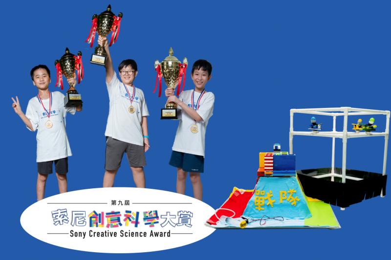 第九屆索尼創意科學大賞年度玩具K.O.疫情  決選名單出爐