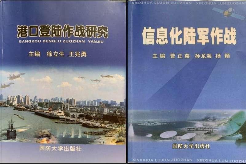 解放軍關於港口作戰的報告與研究文件。(易思安的新版2049研究所報告)