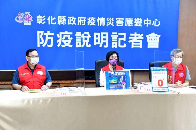 彰化縣長王惠美說明,縣內135家西醫診所從2日開始加入「疫苗預約小幫手」的行列。(圖/彰化縣政府提供)