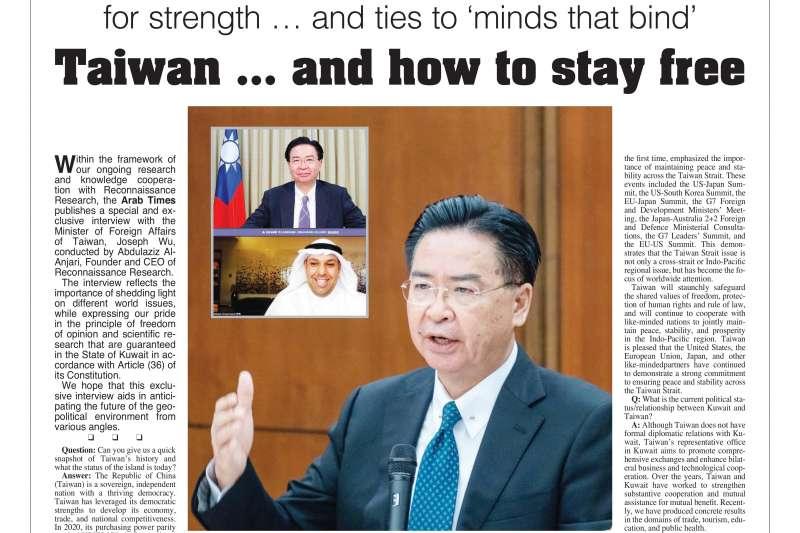 2021年8月1日,《阿拉伯時報》刊登我國外長吳釗燮接受科威特智庫「偵查研究」專訪內容(外交部提供)