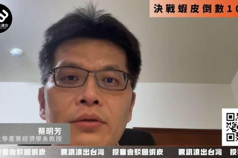 淡江大學產業經濟學系教授蔡明芳表示,蝦皮頻頻推出殺價搶市占,主要是為獲得消費者資料,包含消費者偏好、習慣與喜歡看的訊息。(取自經民連臉書直播)