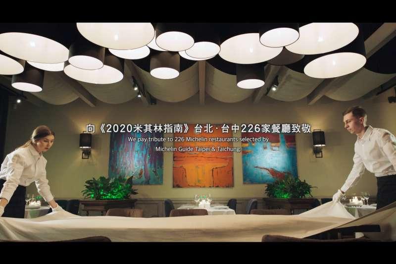 向226家米其林業者致敬,邀請米其林餐廳業者的故事免費拍攝。(圖/業者提供)