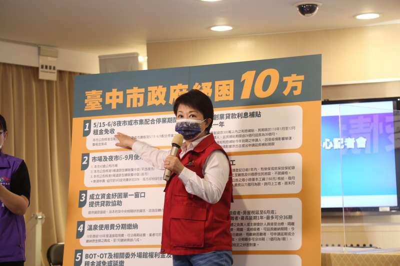配合中央紓困方案,中市府也推出紓困十方,並協助提供諮詢,在疫情期間盡力協助民眾。(圖/台中市政府提供)