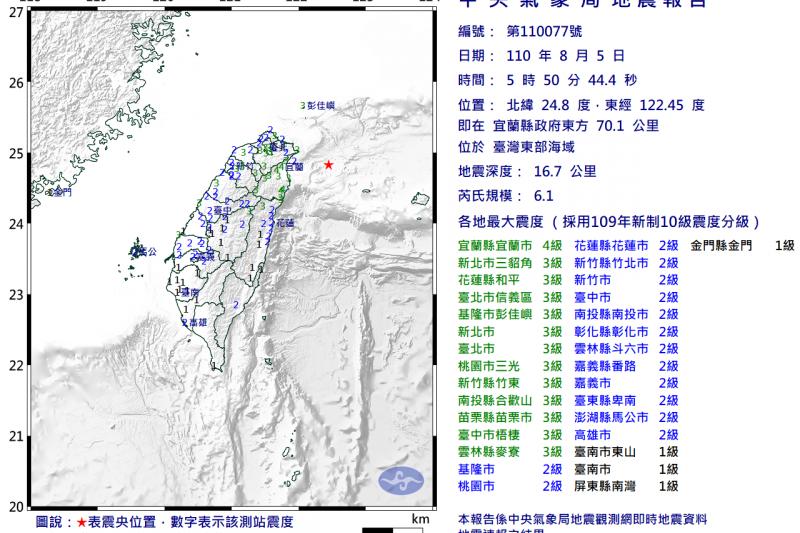宜蘭今(5)日清晨5時50分發生規模6.1地震,最大震度4級。(圖/取自中央氣象局官網)