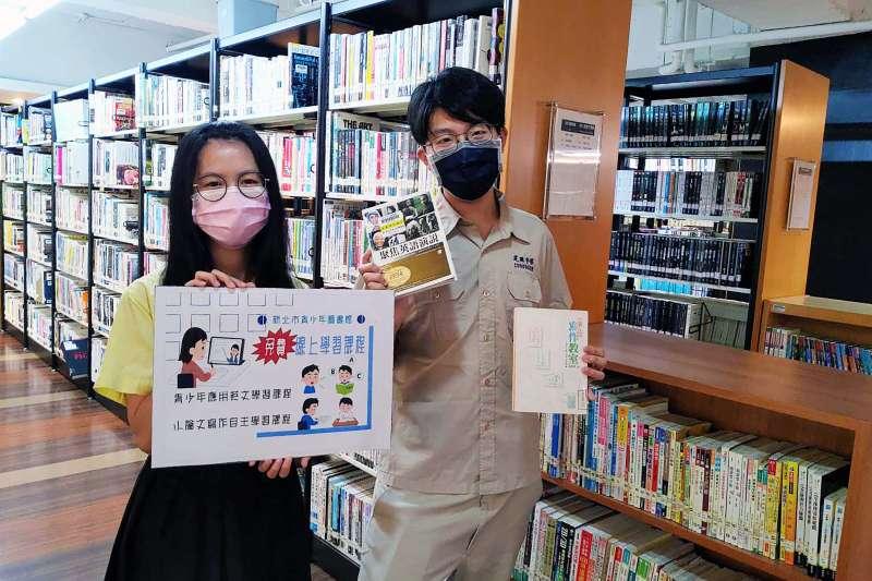 青少年圖書館推出「青少年應用英文」線上學習課程,以及「小論文寫作自主學習課程。(圖/新北市立圖書館提供)
